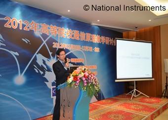 NI支持召开2012年高等院校通信原理教学研讨会