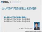LabVIEW网络讲坛第四季之信号处理概述