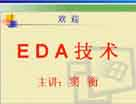 EDA技术01