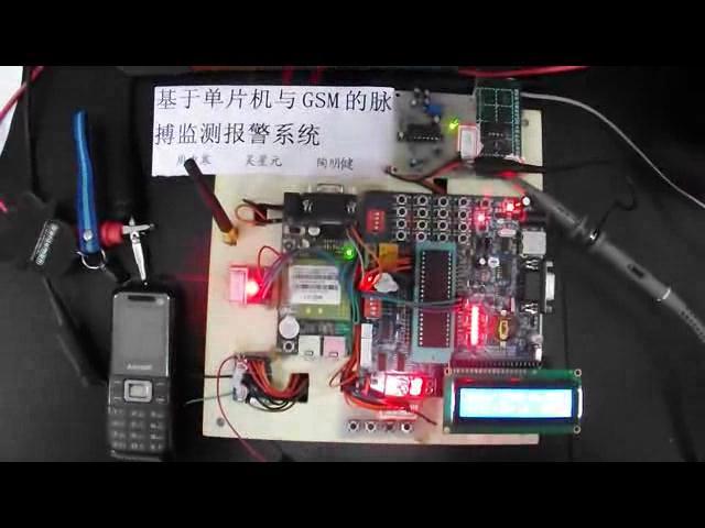 基于单片机与GSM的脉搏监测报警系统