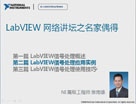 LabVIEW网络讲坛第四季之LabVIEW信号处理使用技巧