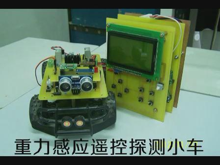 重力感应遥控探测小车