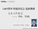LabVIEW 网络讲坛第四季名家偶得之文本文件格式---INI,XML