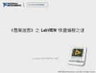 LabVIEW 网络讲坛 第二季之快速编程之谜