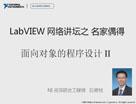 LabVIEW 网络讲坛第四季名家偶得之面向对象的编程(下)