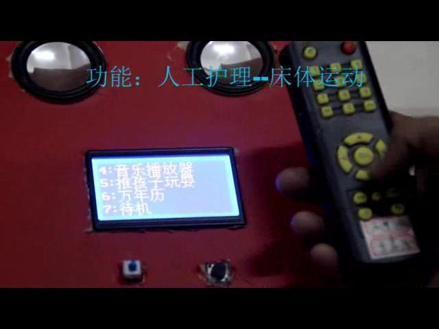 基于IAP15F2K61S2单片机的婴儿智能床监控系统设计
