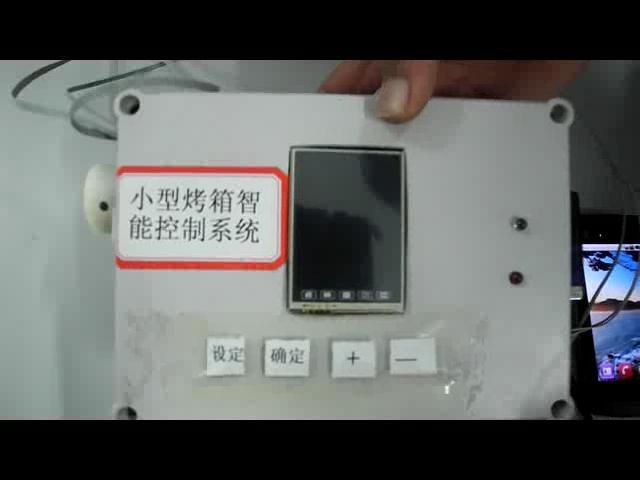 小型烤房智能控制系统