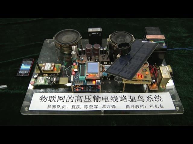 物联网的输电高压线路智能驱鸟系统