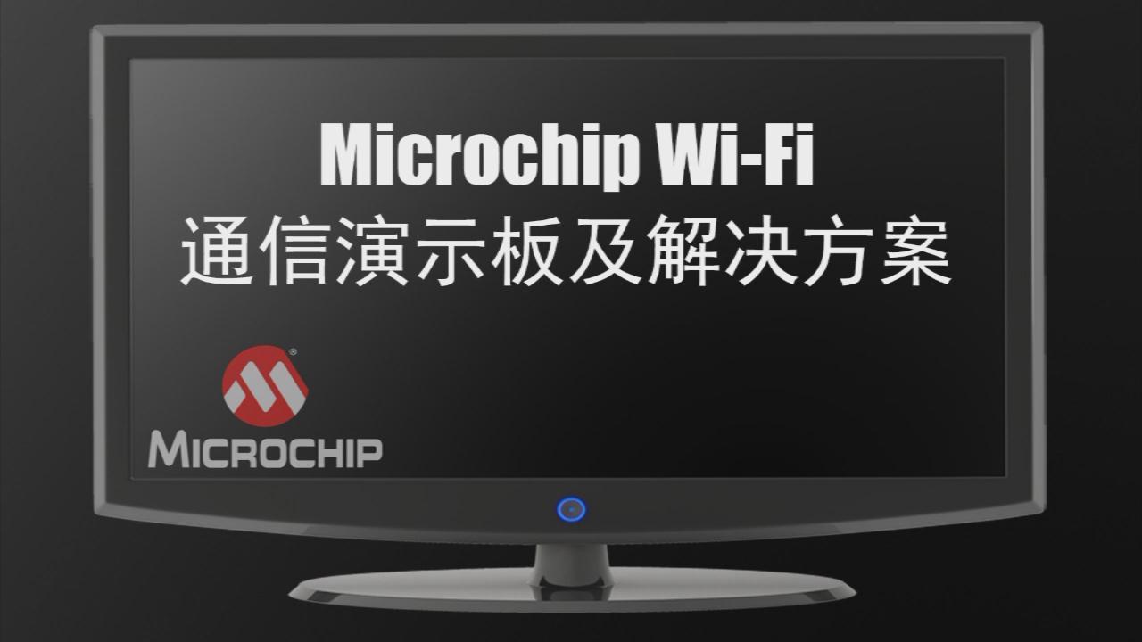 Microchip Wi-Fi通信演示板及解决方案