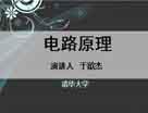 清华大学《电路原理》04.第二讲.电阻.独立源.受控源.KCL.KVL(下)