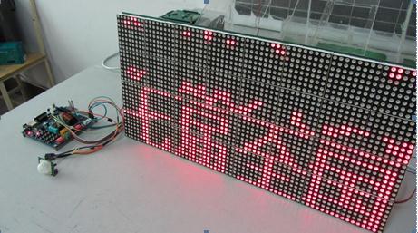 红外感应LED点阵提示牌