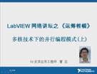 LabVIEW 网络讲坛第三季《运筹帷幄》之多核时代下的并行编程 (上)