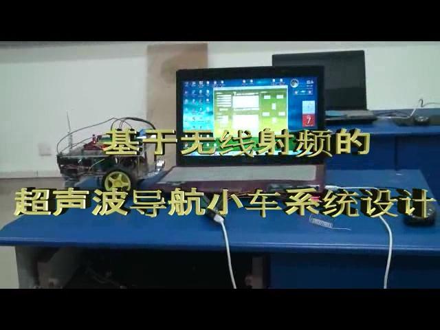 基于无线射频的超声波导航小车系统设计