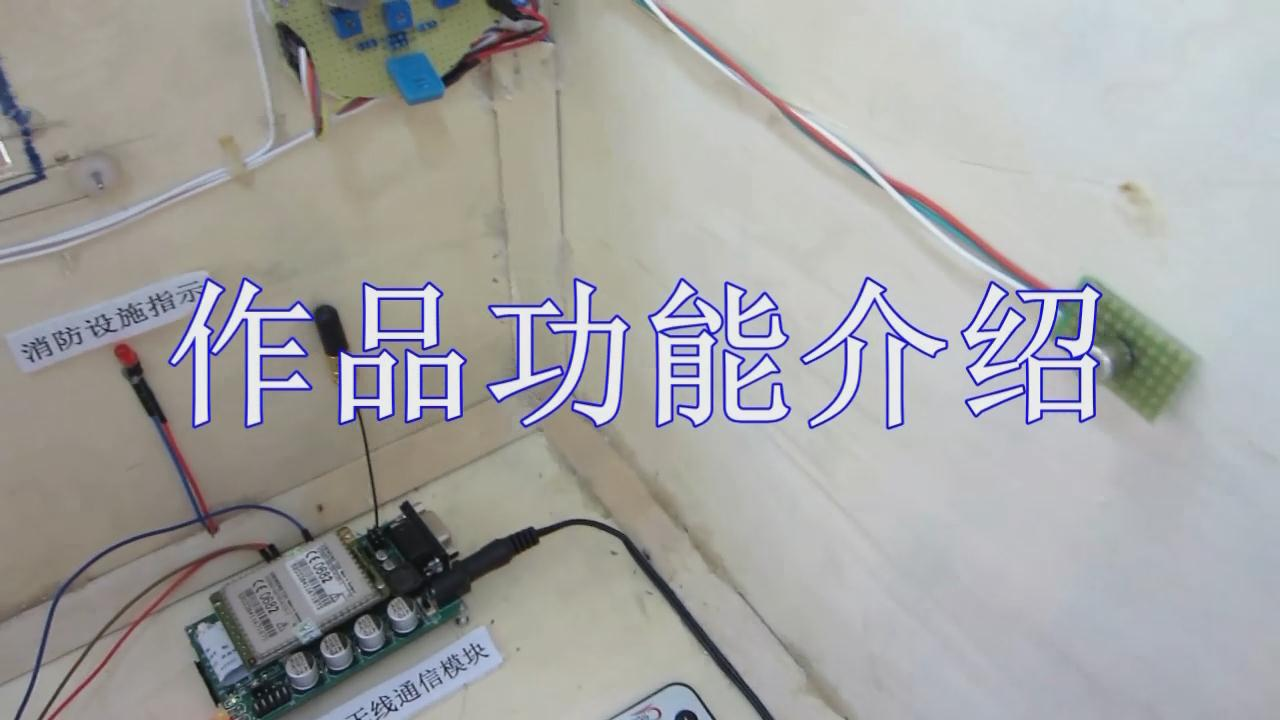 多功能智能家居安防控制系统