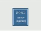 LabVIEW 网络讲坛 第一季之巧夺天工-LabVIEW 控件的妙用