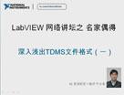 LabVIEW 网络讲坛第四季之深入浅出TDMS文件格式(一)