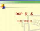 DSP技术04