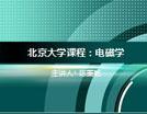 北京大学课程:电磁学05
