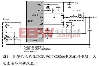 以超低电感器DCR采样的电流模式开关电源实现高效率和高可靠性
