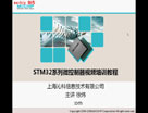 STM32视频-Inter Integrated Circuit(I2C)