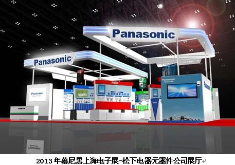 松下电器将参加2013年慕尼黑上海电子展