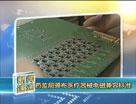 药监局颁布医疗器械电磁兼容标准