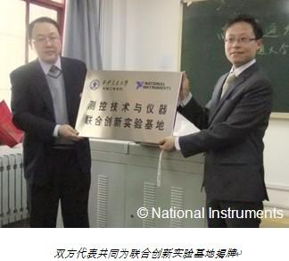 西安交通大学与NI合作建立联合创新实验基地