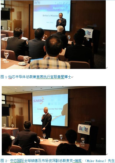灿芯携手中芯国际成功举办台湾研讨会