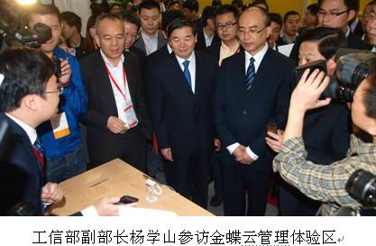 工信部副部长杨学山参访金蝶云管理体验区