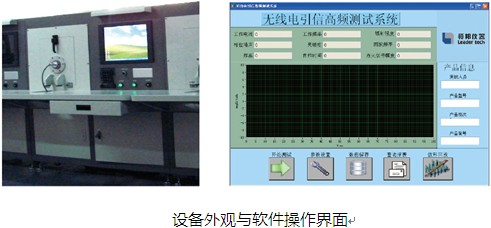 领邦推出无线电暗箱快速检测设备