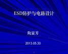 ESD防護與電路設計