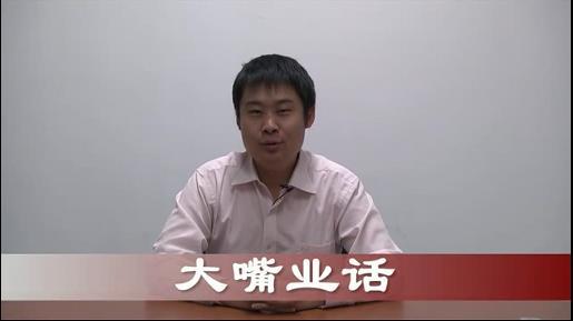 大嘴业话:紫光要约收购展讯震撼中国半导体产业