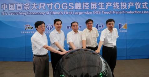 山东华芯富创建起中国首条大尺寸OGS触控屏生产线