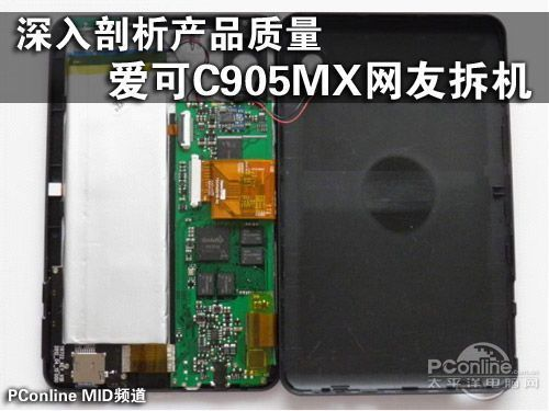 深入剖析产品质量 爱可C905MX网友拆机