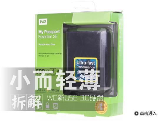 WD 500GB USB 3.0移动硬盘拆解