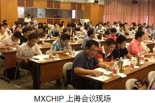 2013 上海庆科(MXCHIP)物联网技术与方案应用研讨会圆满结束