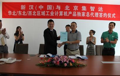 新汉中国与北京集智达总代理签约仪式