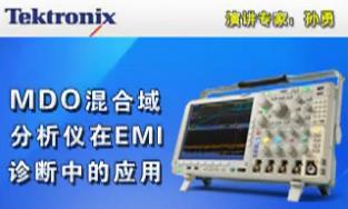 MDO 混合域分析仪在EMI诊断中的应用
