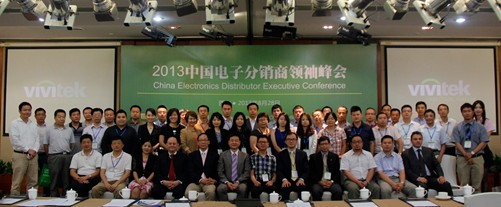 2013中国电子分销商峰会8月在西安成功召开