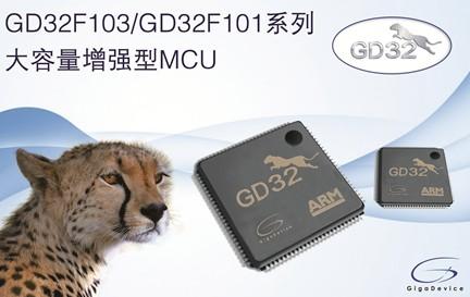 GigaDevice发布多款GD32F103和GD32F101系列大容量增强型MCU