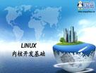 國嵌內核驅動進階班-4-1(Linux內存管理)