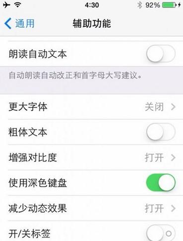 苹果放出ios7.1eta测试版更新界面小改