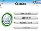 国嵌应用班-1-1(GCC程序编译)
