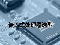 嵌入式处理器选型