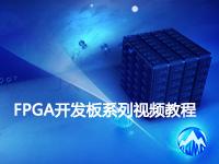 FPGA开发板系列视频教程