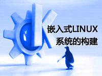 嵌入式LINUX系统的构建