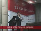 2013首届仪器仪表器件选型技术研讨会开幕词