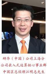 研华:飞跃三十载,深耕中国嵌入式市场