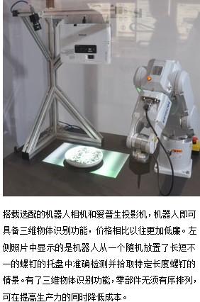 爱普生机器人创设未来工厂高清图片