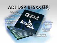 ADI DSP BF5XX系列